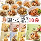 レトルト 惣菜 おかず 10食 レトルト食品 詰合わせ 選べる セット 常温保存 ギフト 敬老の日 ギフト