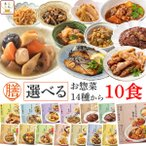 レトルト 惣菜 16種から10食 選べる レトルト食品 詰合わせ おかず セット 常温保存 ギフト 敬老の日 ギフト