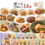 レトルト 惣菜 16種から13食 選べる レトルト食品 詰合わせ おかず セット 常温保存 ギフト 敬老の日 ギフト