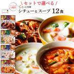 レトルト 惣菜 おかず サンフーズ レトルト食品 洋風 シチュー スープ 4種12食 セット 詰め合わせ 惣菜セット 一人暮らし に キャッシュレス 還元 お歳暮 ギフト