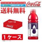 【K】【送料無料】コカ・コーラ グラソートリプルエックス 500ml ペットボトル[1ケース(12本入り)]