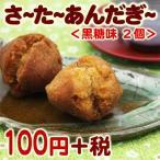 さーたーあんだぎー 黒糖 2個  沖縄お土産