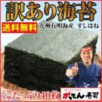 焼き海苔 寿司屋の訳ありセール 九州有明産の焼海苔 大判全型40枚/メール便