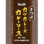 金沢風カツカレー用カレーソース150g S&B SB エスビー食品
