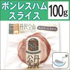 冷凍 惣菜 無添加 ハム 丹沢高原豚 ボンレスハム 100g ポイント消化