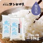 新米 無洗米 コシヒカリ 10kg - 令和元年産 米 5kg x2袋 こしひかり 新潟産 お米 送料無料