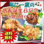 送料無料 祝 店長誕生日記念セット BBQ 焼肉 バーベキュー
