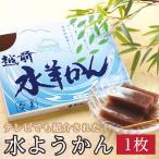 お中元 御中元 ギフト 福井 銘菓 和菓子 「水ようかん」