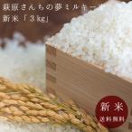 新米 お米  お試し 送料無料 山口県産萩原さんちのお米 夢ミルキー米お試し 1.7kg ポイント消化  玄米