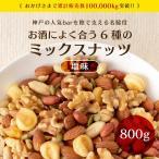 6種のミックスナッツ 800g アーモンド・くるみ・ジャイアントコーン・バターピーナッツ・かぼちゃの種・薄皮ピーナッツ