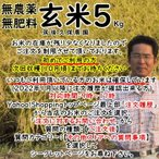 無肥料栽培米 5Kg//玄米 | 無農薬 福岡県産 夢つくし 筑後久保農園