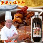 火鍋 底料 200g | 四川 重慶火鍋 痺れる激辛 花椒 たっぷり