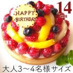 即日出荷可 スイーツ ケーキ 誕生日ケーキ バースデーケーキ チーズケーキ フルーツケーキ お取り寄せ 大人 子供 フルーツタルト4.5号 直径14cm