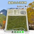 魚沼で作った 国産ふきのとう味噌 助さん飯の友 130g