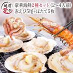 海鮮セット 福袋 詰め合わせ 2種 生 赤えび 5尾 ほたて 5枚 セット (2〜4人前) お取り寄せ 海鮮鍋 海鮮丼 おせち バーベキュー BBQ*冷凍*