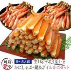 送料無料 カニ かに 生 ポーション 福袋 かにしゃぶ 鍋 1.0kg  & ボイル 1.0kg セット 特大 ズワイガニ 蟹  ((冷凍)) ギフト