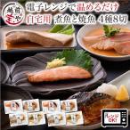 煮魚 焼魚 4種8切セット ご自宅用 焼き魚 電子レンジ 1分 湯せん 調理 詰め合わせ 送料無料 かれい ぶり さば 紅鮭  ((冷凍))  レンジ 魚 惣菜