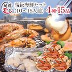 海鮮セット 福袋 詰め合わせ 4種(10〜15人前) ほたて (かき カキ 牡蠣) えび お取り寄せ 海鮮鍋 海鮮丼 おせち バーベキュー BBQ*冷凍*