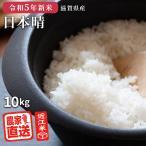 お米 日本晴 10kg 米 送料無料 30年 滋賀県産 近江米