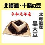平成30年産新物「北海道産黒豆(黒大豆)」1kg