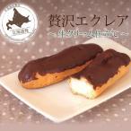 北海道贅沢 エクレア (55g) 冷凍食品 業務用 家庭用