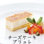 残暑見舞い スイーツ ギフト 送料無料 ケーキ チーズケーキブリュレ  (270g)