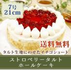 送料無料 ストロベリータルトホールケーキ (7号・21cm)誕生日ケーキ【バースデーケーキ】