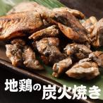 鶏 炭火焼き 黒さつま鶏黒王 炭火焼(100g) 薩摩鶏 冷凍食品 食品 食材 おかず 惣菜 業務用 家庭用