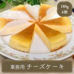 チーズケーキ 業務用 チーズスフレ(30g×6個)
