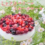 送料無料 ショートケーキ スイーツ 誕生日ケーキ バースデーケーキ ミックスベリーホールケーキ(5号/15cm)