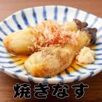 焼きなす 焼き茄子(50g×5本)焼きナス 冷凍食品 お弁当 弁当 食品 食材 おかず 惣菜