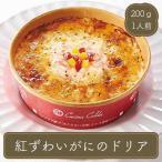 ドリア 紅ずわいがにドリア(200g) 冷凍食品 お弁当 弁当 食品 食材 おかず 惣菜 業務用 家庭用 国産 ニッスイ