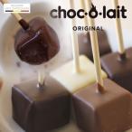 Mome chocolait ショコレ ソロスティックフローパック(ショコラショー チョコレート バレンタインデー ホワイトデー ホットチョコ)