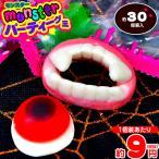 ハロウィン モンスターパーティーグミ 300g(約30個装入) 【ハロウィン菓子】{ハロウィンパッケージ 業務用 子供}