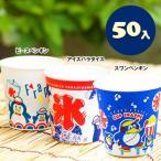 特価ペーパー氷紙コップ400ml[SM-400] 50入(かき氷 紙コップ 紙カップ) 全3種 14/0530 かき氷 縁日 お祭り イベント