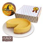 ハロウィン 限定ラッピング パンプキンチーズケーキ 冷蔵便 期間限定 直径15cmT