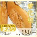 訳あり北海道産かぼちゃ「雪化粧」(約10kg)