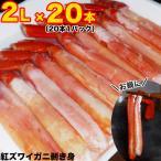 特典 2個注文で+1個おまけ 紅ズワイガニ 紅ずわいがに 蟹 剥き身 かに カニ鍋 ポーション 250〜300g前後  20本 ボイル omk