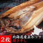 北海道産 開きホッケ干し約250〜300g前後のほっけ2枚セット 同梱推奨 冷凍