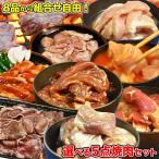 秘伝タレ漬け焼肉7品から選べる5点チョイス肉袋1.5kg カルビ ハラミ ジンギスカン ホルモン 豚サガリ 豚トロ