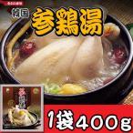 サムゲタン レトルト 参鶏湯 韓国 400g ハーフ 高級チャンス君産