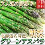 予約【送料無料】訳あり/北海道名寄産グリーンアスパラ 1kg M〜2Lサイズ 5月下旬頃から発送