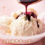 レアチーズケーキ ふわゆきチーズ(ブルーベリーソース付)1個(冷凍用)