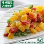 【地域限定送料無料】 ドライフルーツミックス  1kg フルーツキューブ6種類 パイン キーウイ イチゴ メロン パパイヤ マンゴー