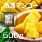 冷凍 カットマンゴー 500g ダイスカット 皮むき済み フルーツ ジュース ケーキ パフェ トッピング デザート スイーツ