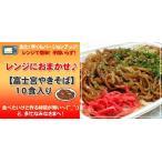 レンジでチン♪富士宮焼きそば10食セット【送料無料】富士宮 焼きそば 静岡県 ご当地焼きそば B級グルメ 焼きそばソース だし粉 肉かす