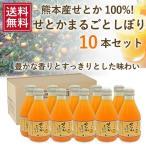 ジュース せとか 送料無料 まるごとしぼり ストレート 10本 180ml 九州 熊本 限定