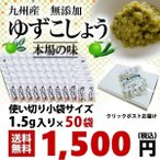 柚子胡椒 大容量 鍋 レシピ 送料無料 本場大分産 無添加 ゆず グルメ 50袋