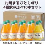 お中元 ギフト みかん ジュース ランキング フルーツ 6種類10本セット  熊本 デコポン タンカン 温州みかん 送料無料 180ml 通販限定
