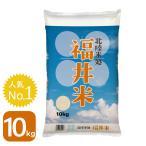 米10kg 安い 福井米 福井県産 白米 送料無料 お米 白米 タイムセール